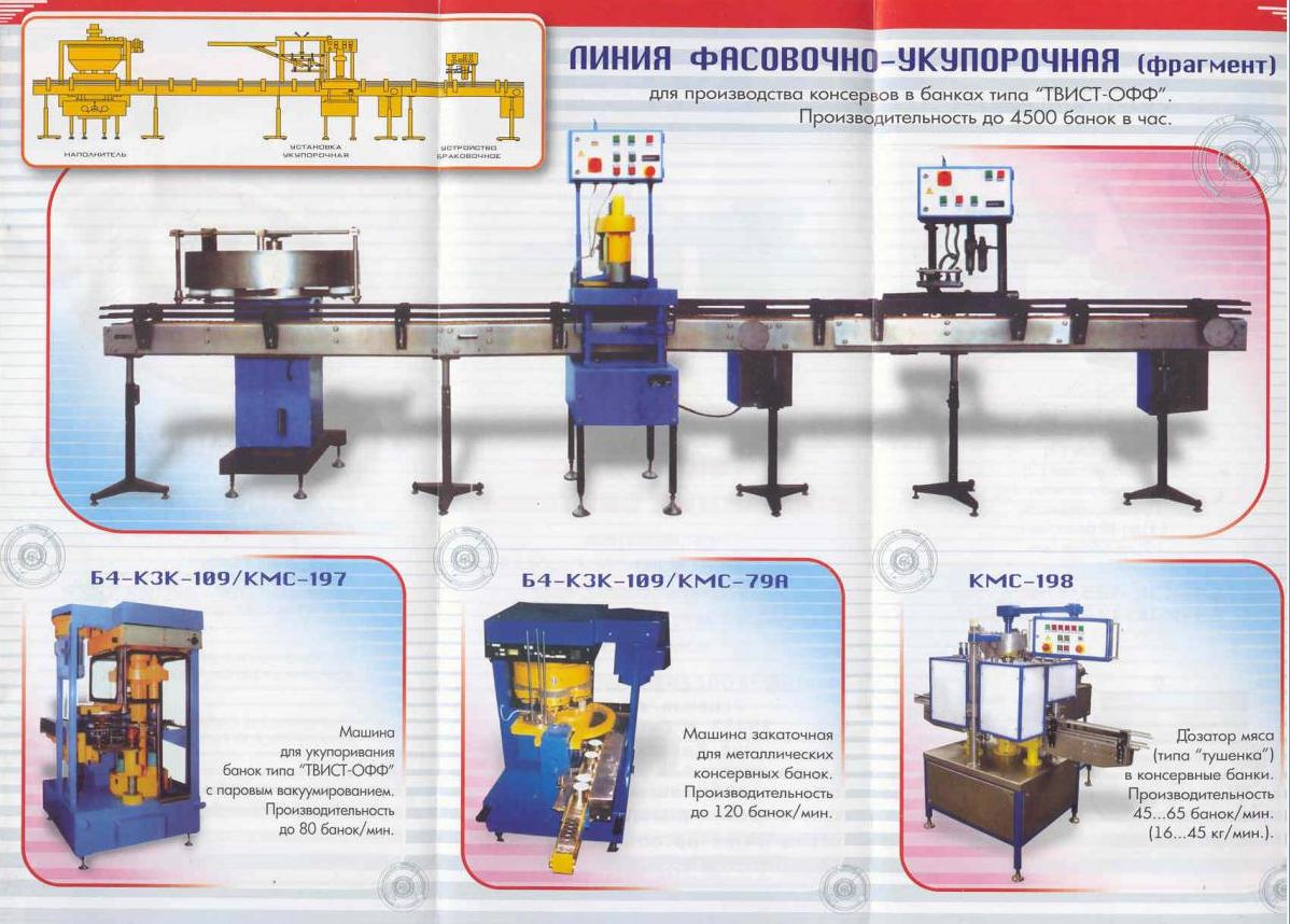мини консервный завод: