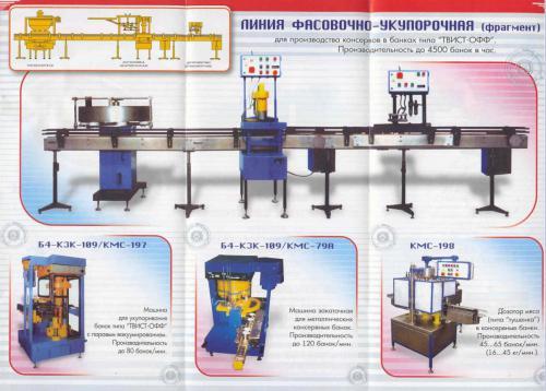Оборудование для консервной промышленности,автоматические закаточные машины,дозаторы мяса,тефтелей,линии укупорки крышект типа С